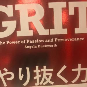 「自分には才能がない」と諦める人へ贈る本【GRIT(やり抜く力)】