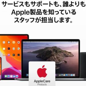 【リーベイツで5/12まで】AppleCare楽天ポイント6%還元