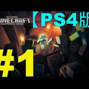 【PS4・マインクラフト】ファンタジー世界でのんびり暮らす(実況プレイ1)
