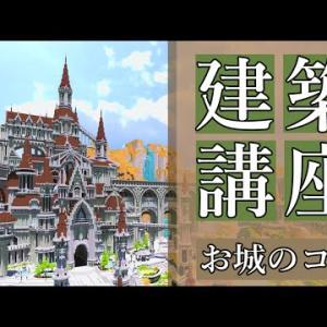 【マイクラ】お城建築講座 中~上級者向け【Minecraft建築講座】