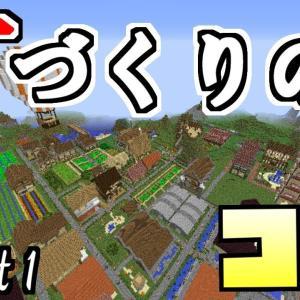【マインクラフト】町を作りたい人のための動画【part1】