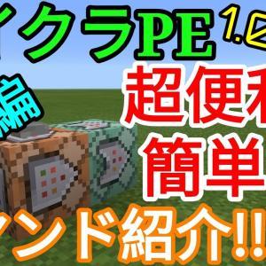 【マイクラPE】コマンドブロックの超便利で簡単なコマンド紹介!!上級編