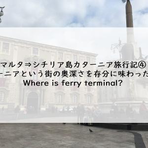 【マルタ留学シリーズ】前日のホテルで憔悴しきった我々は、観光しながらまだ見ぬフェリー乗り場を探す|シチリア旅行編④
