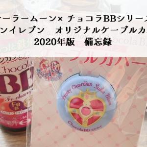 【セーラームーン×チョコラBB】セブンイレブンオリジナル 「コラボケーブルカバー2020」
