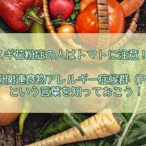 花粉関連食物アレルギー症候群(PFS)とは?スギ花粉症の人はトマトに注意!