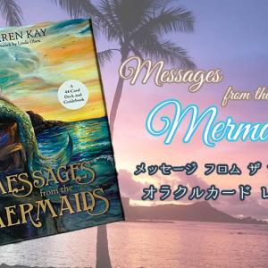 Messages from the Mermaids レビュー|オラクルカード