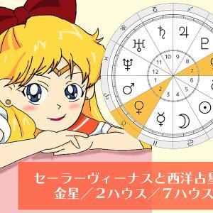 セーラーヴィーナスと西洋占星術:金星/2ハウス/7ハウス