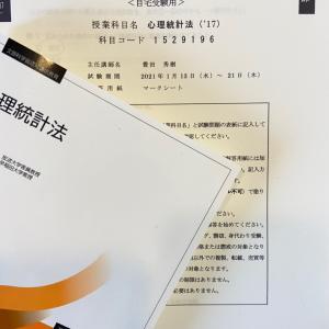 【放送大学】最後の単位認定試験!