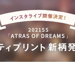 【リバティ新作発表会】2021春夏コレクションの発表会が開催されました!