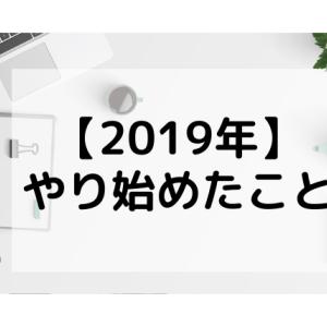 【2019年】やり始めたこと6選