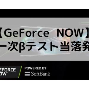 【GeForce NOW】一次βテスト当落発表