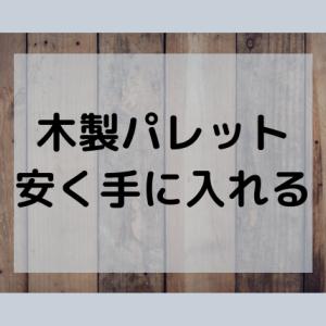 【格安】木製パレットを手に入れる方法【DIYで活躍】