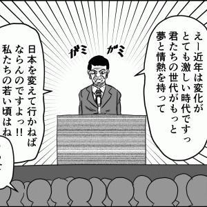 【創作ギャグ漫画】成人式