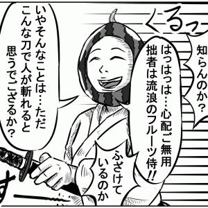 【創作4コマギャグ】幕末を生きたフルーツ侍