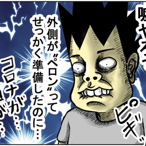 新型コロナへの怒り【買い物編】