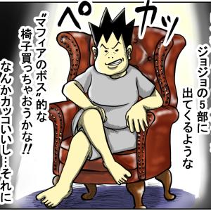 ボスの椅子を手に入れた話【購入編】