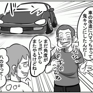 【創作4コマギャグ】車の改造にハマった男