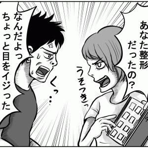 【創作4コマギャグ】ハッピーエンド?