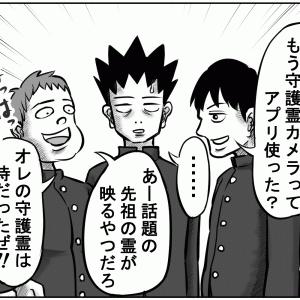 【創作4コマギャグ】守護霊カメラ