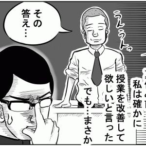 【創作4コマギャグ】夏休み明けに成長した先生!!