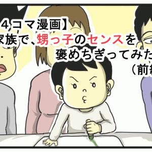 家族で、甥っ子のセンスを褒めちぎってみた話【前編】