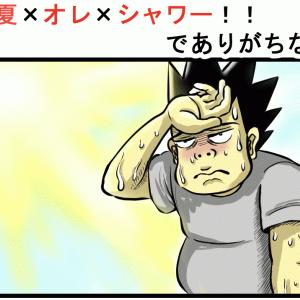 真夏×オレ×シャワー!!でありがちな事