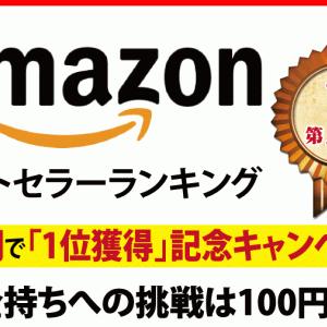 期間限定無料オファー【お金持ちへの挑戦は100円から】
