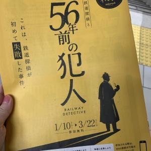【謎解きデート】56年前の犯人【ネタバレなし感想】