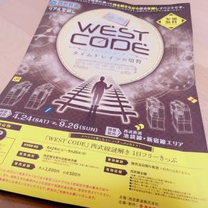 【密にならない周遊謎】WEST CODE タイムトレインの切符 2021【ネタバレなし感想】