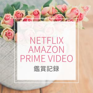 7月:Netflix/ Amazon prime鑑賞記録