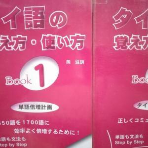 50過ぎのおっさんが実際にタイ語を独学してみてお薦めするに値すると思った本