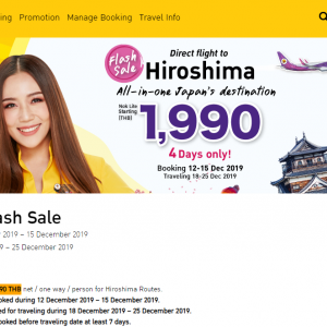【速報】なんと片道THB1,990!! / 広島⇔ドンムアン線 Nokair Flash sale