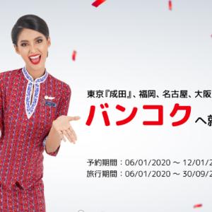 Thai Lion Air / Welcome 2020 セール!