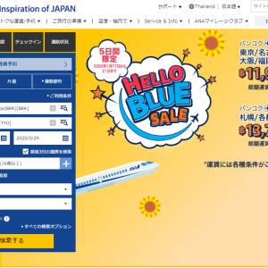 【ANA】Hello Blue Sale実施中! バンコク発⇔羽田 THB11,935~