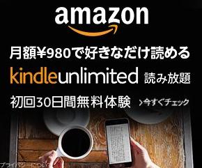 退会しました- Amazon Kindle Unlimited / 退会理由と方法