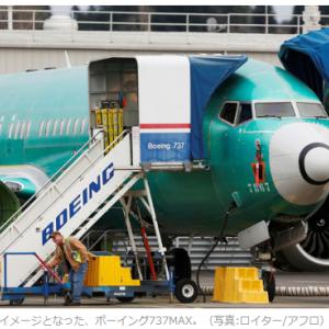 ボーイング737Max / 年内にも運航再開?