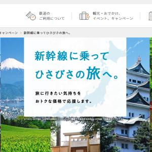 東海道新幹線 / まさかの実質半額セール実施中!ひさびさ旅割引