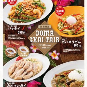 【土間土間】Doma Thai Fairと驚愕の3000円/30日間飲み放題パスセール実施中!