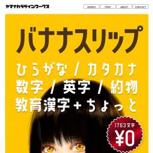 かわいい感じの日本語フリーフォント「バナナスリップ」