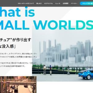 ミニチュアテーマパーク「SMALL WORLDS TOKYO」が2020年4月にオープン