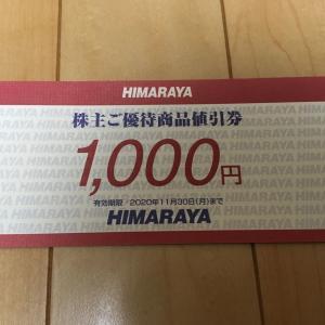 ヒマラヤ(7514)の株主優待届きました。