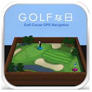 ゴルフな日 - GPS ゴルフナビ -