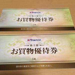 ヤマダ電機(9831)の株主優待が届きました。