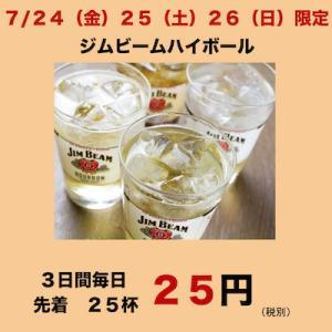 今週が最後❗️25周年で25円ドリンク✨