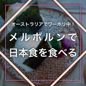 オーストラリアでワーホリ中!メルボルンでも日本食が食べたい!