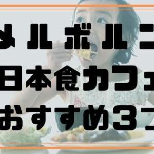 メルボルンの日本食カフェおすすめ3つ