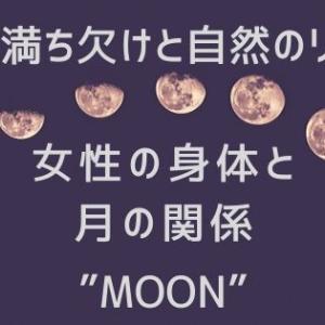 月の満ち欠けと、自然のリズム〜女性の身体との関係〜