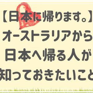 日本に帰ります!オーストラリアから日本へ帰る人が知っておきたいこと。