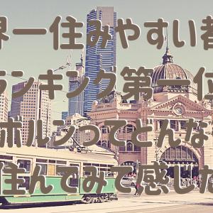 世界一住みやすい都市メルボルンってどんな街?1年住んでわかったこと