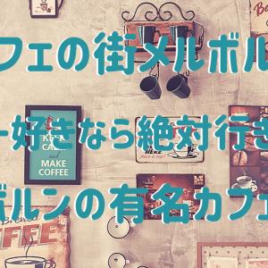 メルボルンの有名カフェ5選〜コーヒー好きなら絶対行きたいお店たち〜